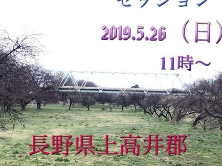 長野県 遠征 PWピクニックセッション 参加者募集!
