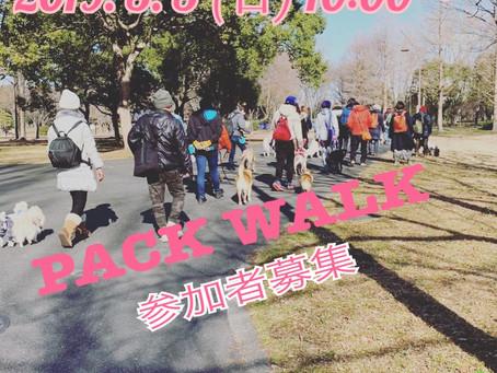 PACK WALK〜52〜参加者募集!