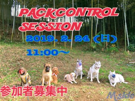 PACK CONTROL SESSION参加者募集!