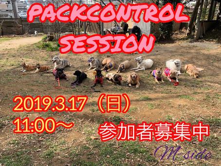3月17日(日)パックコントロールセッション参加者募集!