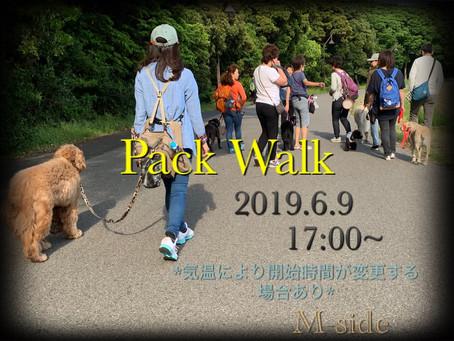 PACKWALK〜55〜参加者募集