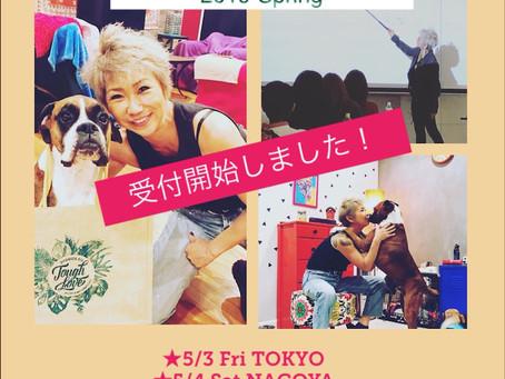 Masumi Japan Tour 2019 春
