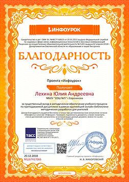 Благодарность проекта infourok.ru №МШ674