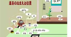 【🎎 日本文化科普篇🎎】-03-日本茶道(下)