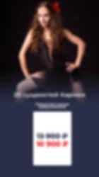 Body balet (2).jpg