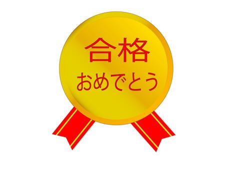 英検準1級合格おめでとう!(中学3年生)