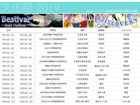 文化祭情報2019