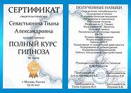 гипноз гипнотерапия
