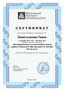СЕРТИФИКАТ_Севастьянова.jpg