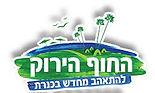 אמיר ברמלי