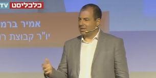 אמיר ברמלי, מייסד קבוצת רוביקון