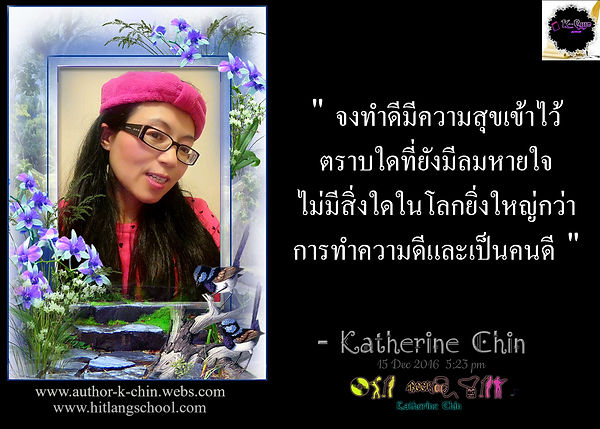 Goodness and Being Good Quote By Katherine Chin