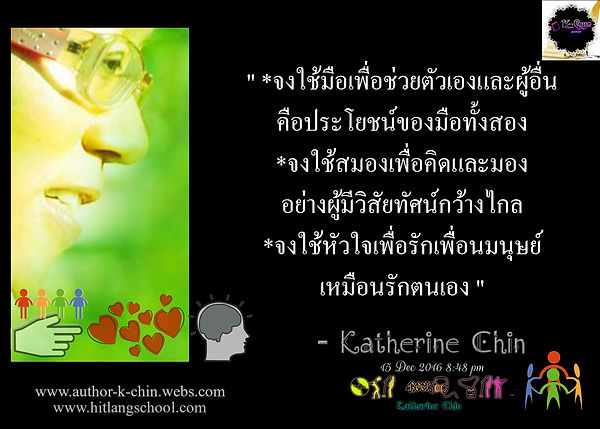 How to use your hands,heart and brain to help people.Quote By Katherine Chin