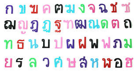 thai language letters.jpg
