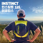[INSTINCT] 인스팅트 배낭 이클립스 12리터 EKLIPSE 12L