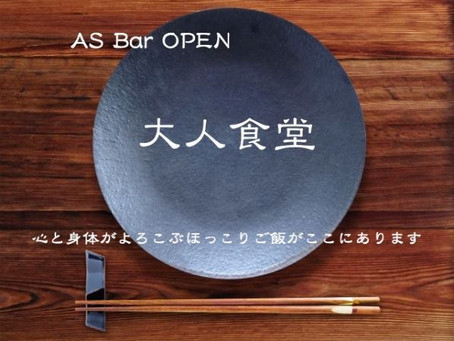10/9 As Bar 「大人食堂」open