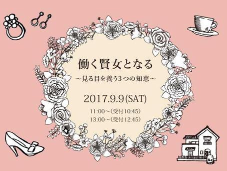 9/9働く賢女となる〜見る目を養う3つの知恵〜