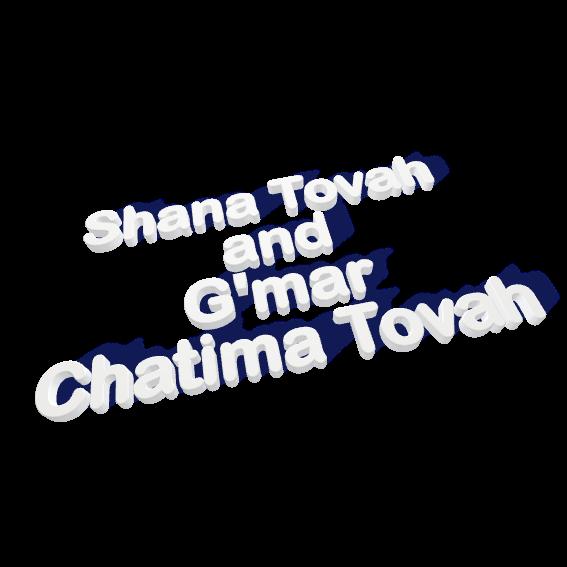 shana tovah and G'mar Chatima Tovah.png