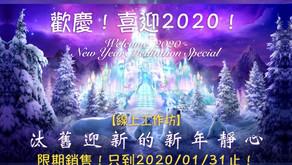 歡慶!喜迎2020:汰舊迎新的新年靜心-線上工作坊