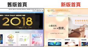 2018網站換新裝,正式上線!