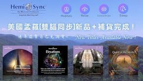 年度優惠!美國孟羅Hemi-Sync雙腦同步全系列10日快閃優惠!