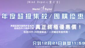 美國孟羅Hemi-Sync双腦同步-年度最強限時集殺/團購優惠來了!
