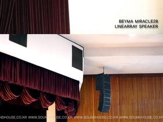 원광대학교 학생회관 BEYMA MIRACLE28 라인어레이 시스템 설치공사