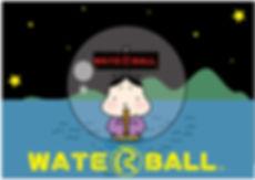 ウォーターボール