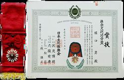 social culture service prize