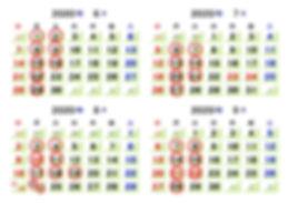 ホームページ用定休日カレンダー4.jpg