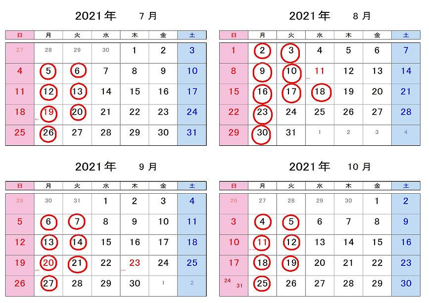 ホームページ用定休日カレンダー7~10月.jpg