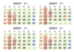 ホームページ用定休日カレンダー1.jpg
