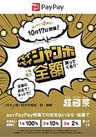 paypay_matsuri_jumbo_A4_031024_1.jpg