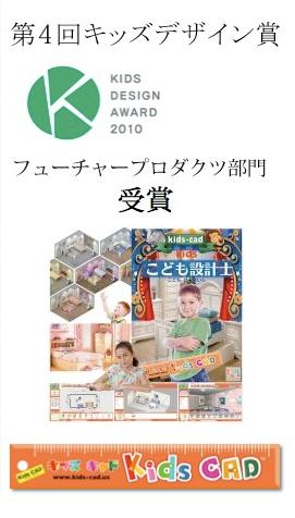 KIDS用cadでキッズデザイン賞を受賞。