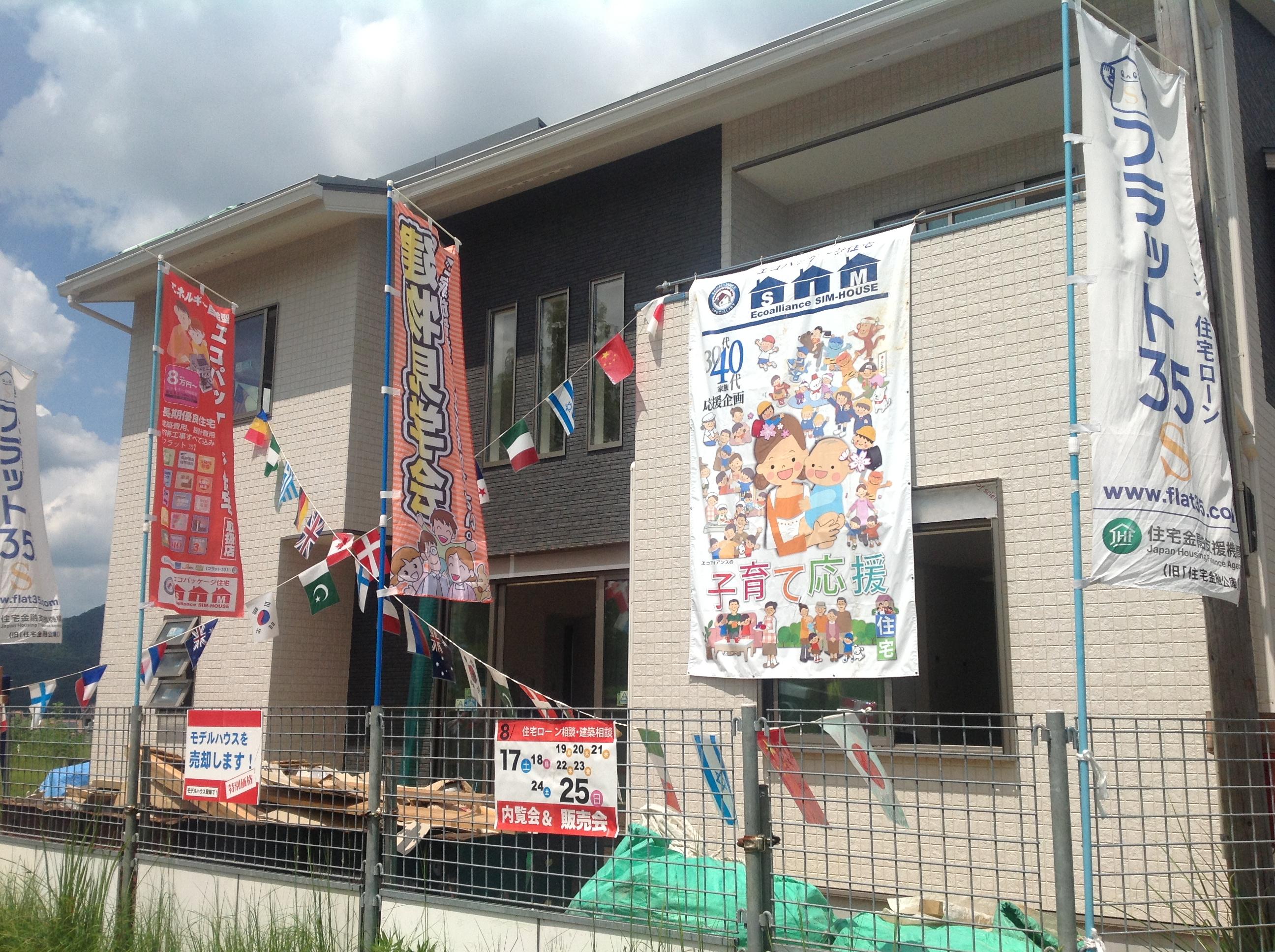 sim-houseモデルハウス建築現場