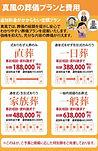 B4巻3つ折り右開_表(外)_edited.jpg