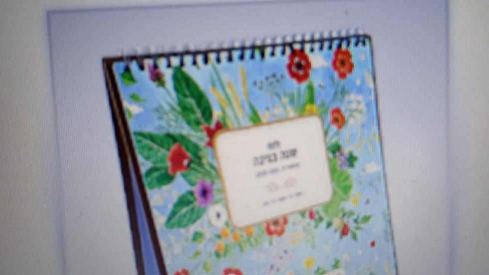 לוח שנה בגינה שולחני מאוייר