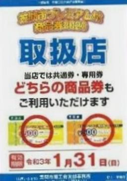 笠間市プレミアム付き商品券_edited_edited.png