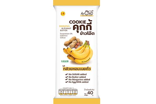 手工低糖曲奇 - 香蕉花生 (40G) | AROMD