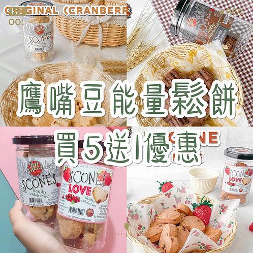 SUPER SET|鷹咀豆能量鬆餅|買5送1