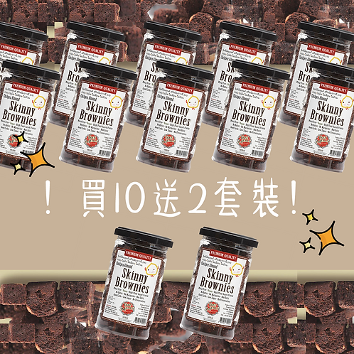 SUPER SET|鷹咀豆布朗尼脆粒|買10送2