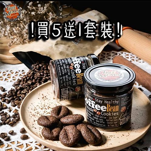 SUPER SET 低碳咖啡曲奇 買5送1