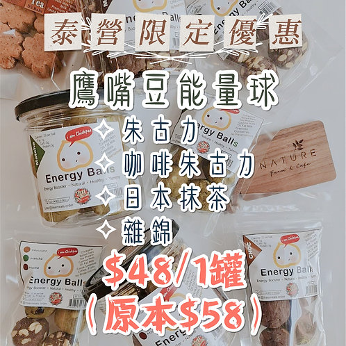 鷹嘴豆能量球 (200G) | Treemeals