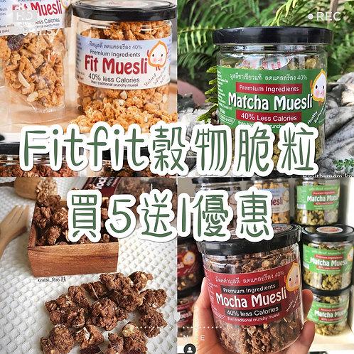 SUPER SET|鷹咀豆fitfit脆粒|買5送1