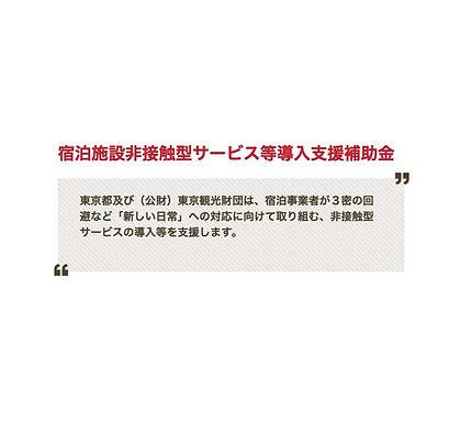 公益財団法人東京観光財団による宿泊施設非接触型サービス等導入支援補助が始まっています。