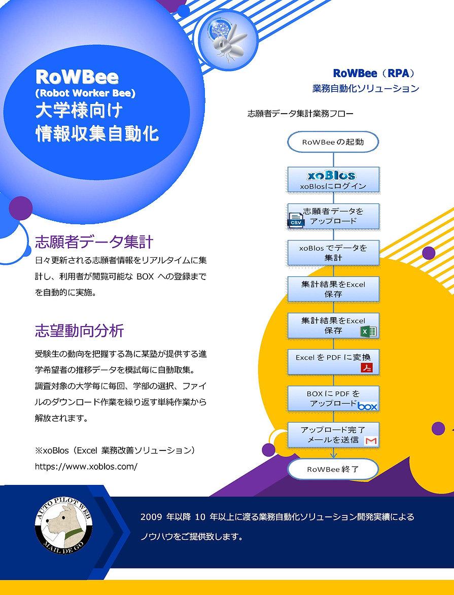 RoWBee事例紹介(ご案内)のコピー_ページ_1.jpg