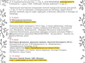 ИЮНЬ 2012 - DOLPHIN GAMES УЧАВСТВУЮТ!