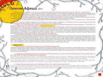 2011 DOLPHIN GAMES УЧАВСТВУЮТ!