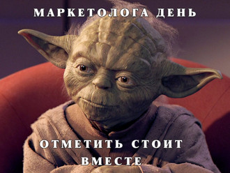 С ДНЕМ МАРКЕТОЛОГА от DOLPHIN GAMES