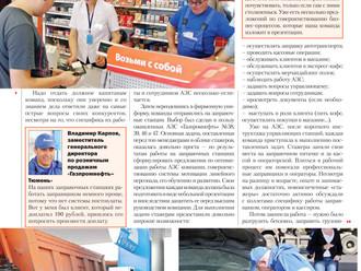 Семинар-практикум  для Газпром-Нефть